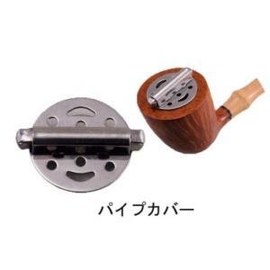 パイプカバー 【喫煙具・パイプ用品】|lapierre