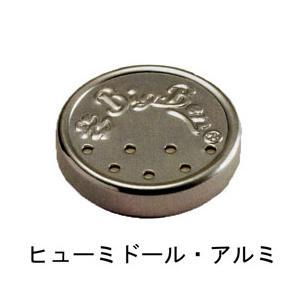ヒューミドール・アルミ 【喫煙具・パイプ用品】|lapierre