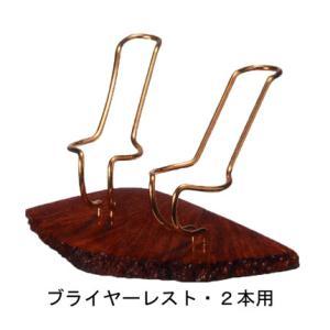 ブライヤーレスト・2本用 【喫煙具・パイプ用品】|lapierre