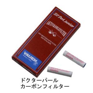 ドクターパール・カーボンフィルター 【喫煙具・パイプ用品】|lapierre