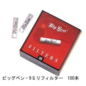 ビッグベン・9ミリフィルター 100本 【喫煙具・パイプ用品】|lapierre