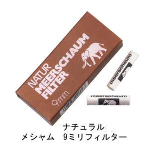ナチュラル・メシャム9ミリフィルター 【喫煙具・パイプ用品】|lapierre