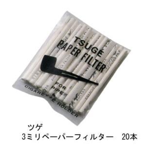 ツゲ・3ミリペーパーフィルター 20本 【喫煙具・パイプ用品】|lapierre
