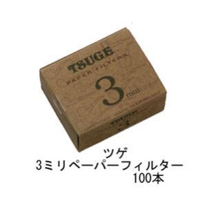 ツゲ・3ミリペーパーフィルター 100本 【喫煙具・パイプ用品】 lapierre