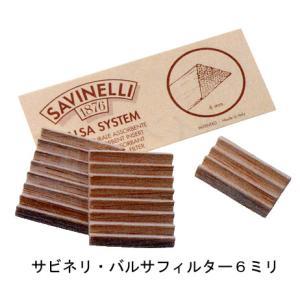 サビネリ・バルサフィルター6ミリ 【喫煙具・パイプ用品】|lapierre