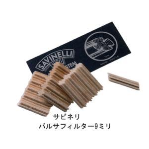 サビネリ・バルサフィルター9ミリ 【喫煙具・パイプ用品】|lapierre