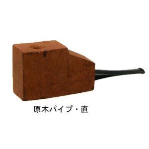原木パイプ・直 【喫煙具・手作りパイプ】 lapierre