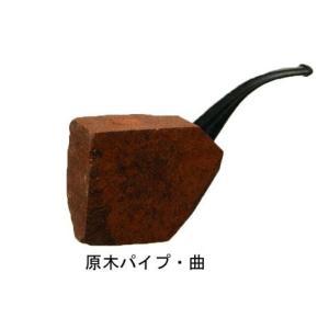 原木パイプ・曲 【喫煙具・手作りパイプ】 lapierre