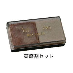 研磨剤セット 【喫煙具・手作りパイプ】 lapierre