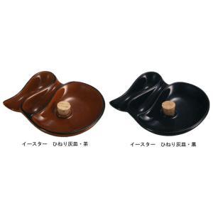 イースター ひねり灰皿 【喫煙具・パイプ用品】|lapierre