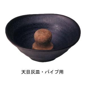 天目灰皿 パイプ用 【喫煙具・パイプ用品】|lapierre
