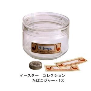 イースター コレクション・たばこジャー・100 【喫煙具・パイプ用品】|lapierre