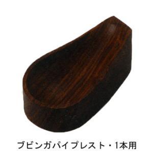 ブビンガパイプレスト1本用 【喫煙具・パイプ用品】 lapierre