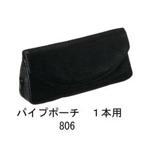イースター パイプポーチ1本用・806 【喫煙具・パイプ用品】|lapierre