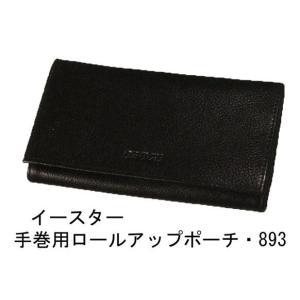 イースター 手巻用ロールアップポーチ・893 【喫煙具・手巻きたばこ用品】|lapierre