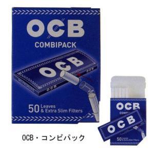 OCB コンビパック 【喫煙具・手巻きたばこ用品】|lapierre