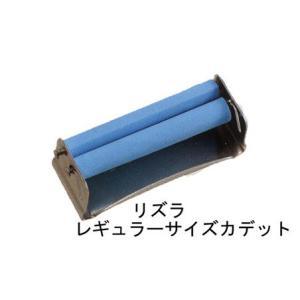 リズラ レギュラーサイズカデット 【喫煙具・手巻きたばこ用品】|lapierre
