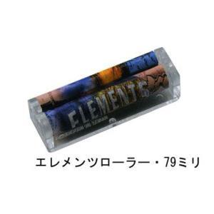 エレメンツローラー・79ミリ 【喫煙具・手巻きたばこ用品】|lapierre