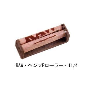RAW ヘンプPローラー・11/4 【喫煙具・手巻きたばこ用品】|lapierre