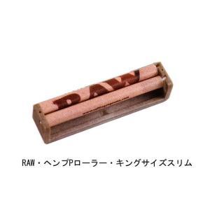 RAW ヘンプPローラー・キングサイズスリム 【喫煙具・手巻きたばこ用品】|lapierre