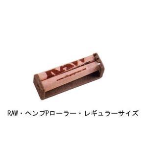RAW ヘンプPローラー・レギュラーサイズ 【喫煙具・手巻きたばこ用品】|lapierre