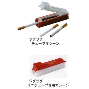 ジグザグ チュービングマシーン 【喫煙具・手巻きたばこ用品】|lapierre