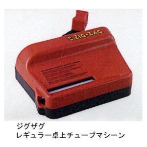 ジグザグ レギュラー卓上チューブマシーン 【喫煙具・手巻きたばこ用品】|lapierre