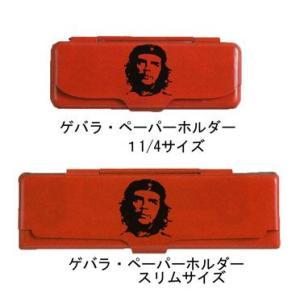 ゲバラ ペーパーホルダー スリムサイズ【喫煙具・手巻きたばこ用品】|lapierre