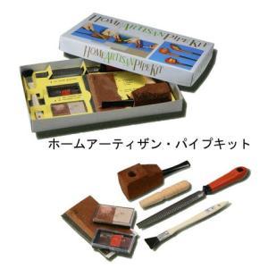 ホームアーティザン・パイプキット 【喫煙具・手作りパイプ】 lapierre