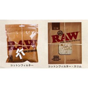 RAW コットンフィルター 【喫煙具・手巻きたばこ用品】|lapierre