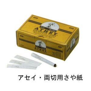 アセイ 両切り用さや紙 【喫煙具・手巻きたばこ用品】|lapierre