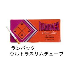 ランバック・ウルトラスリム・チューブ 【喫煙具・手巻きたばこ用品】|lapierre