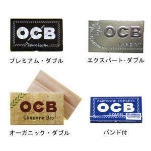 OCB ダブルペーパー 【喫煙具・手巻きたばこ用品】|lapierre