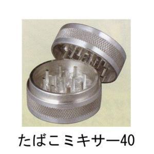 たばこミキサー・40 【喫煙具・手巻きたばこ用品】|lapierre