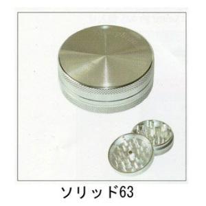 シャープストーン ソリッド63 【喫煙具・手巻きたばこ用品】|lapierre