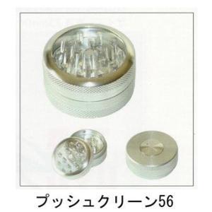 シャープストーン プッシュクリーン56 【喫煙具・手巻きたばこ用品】|lapierre