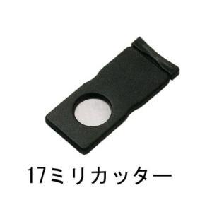 17ミリカッター 【喫煙具・シガー用品】|lapierre