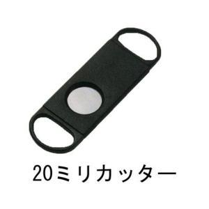 20ミリカッター 【喫煙具・シガー用品】|lapierre