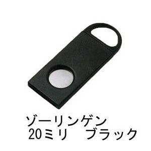 ゾーリンゲン 20ミリ ブラック 【喫煙具・シガー用品】|lapierre
