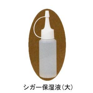 シガー保湿液(大) 【喫煙具・シガー用品】|lapierre