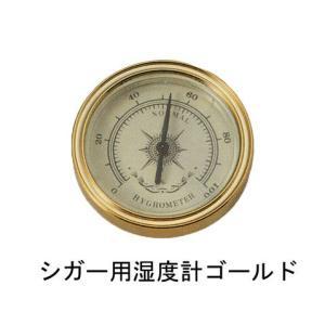 シガー用湿度計・ゴールド 【喫煙具・シガー用品】|lapierre