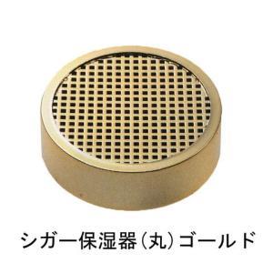 シガー保湿器(丸)・ゴールド 【喫煙具・シガー用品】|lapierre