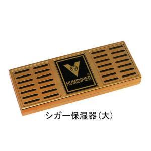 シガー保湿器(大) 【喫煙具・シガー用品】|lapierre