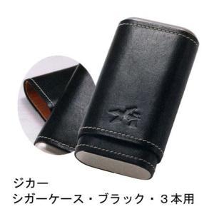 ジカー シガーケース・ブラック・3本用 【喫煙具・シガー用品】|lapierre