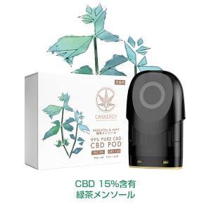 【CBD15%】CANNERGY CG1専用交換Pod 緑茶メンソール lapierre
