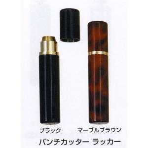 パンチカッター ラッカー 【喫煙具・シガー用品】 lapierre