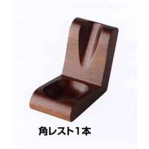 角レスト 1本 【喫煙具・パイプ用品】|lapierre