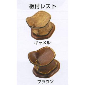 板付レスト キャメル 【喫煙具・パイプ用品】|lapierre