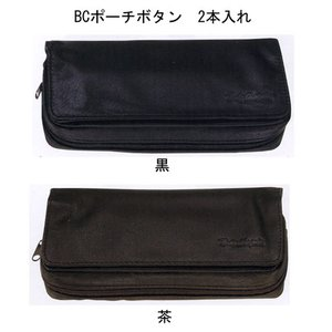 BC ポーチボタン 2本入れ 【喫煙具・パイプ用品】|lapierre