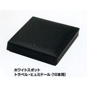 ダンヒル ホワイトスポット・トラベル・ヒュミドール(10本用) lapierre
